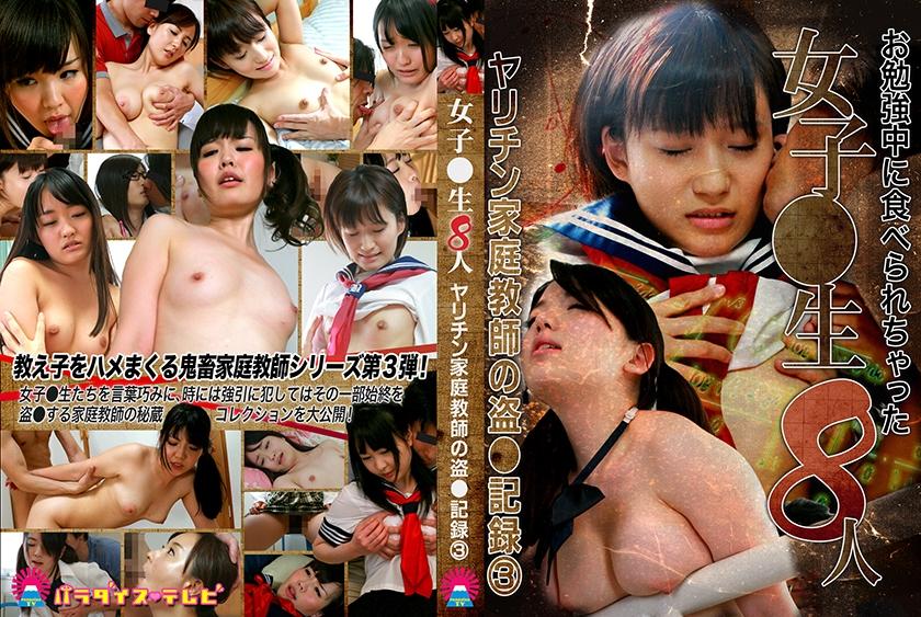 お勉強中に食べられちゃった女子●生 8人! ヤリチン家庭教師の盗●記録! (3)