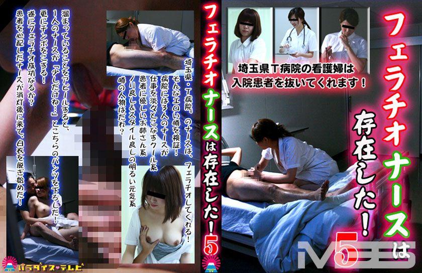 フェラチオナースは存在した! 5 ~埼玉県T病院の看護婦は入院患者を抜いてくれます!