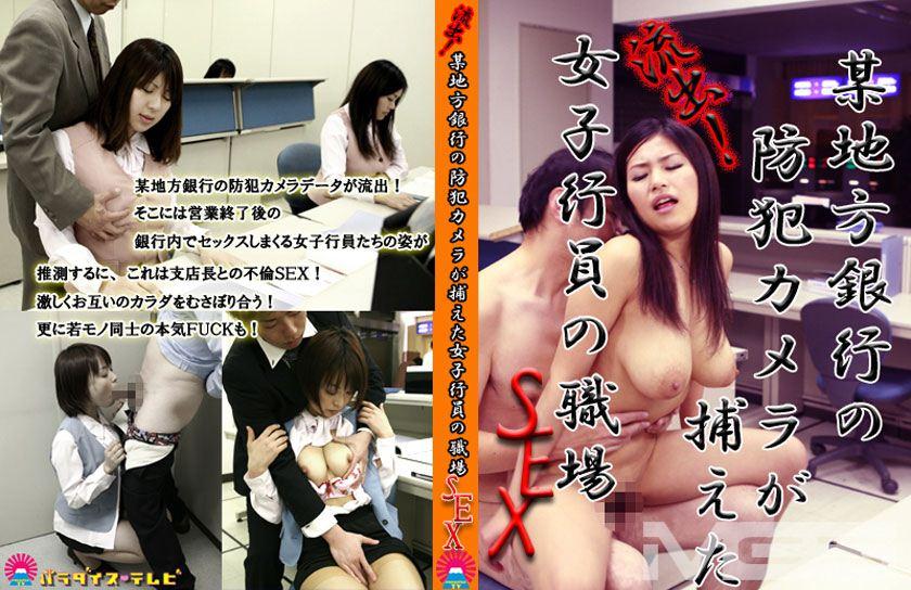 流出!某地方銀行の防犯カメラが捕えた女子行員の職場SEX