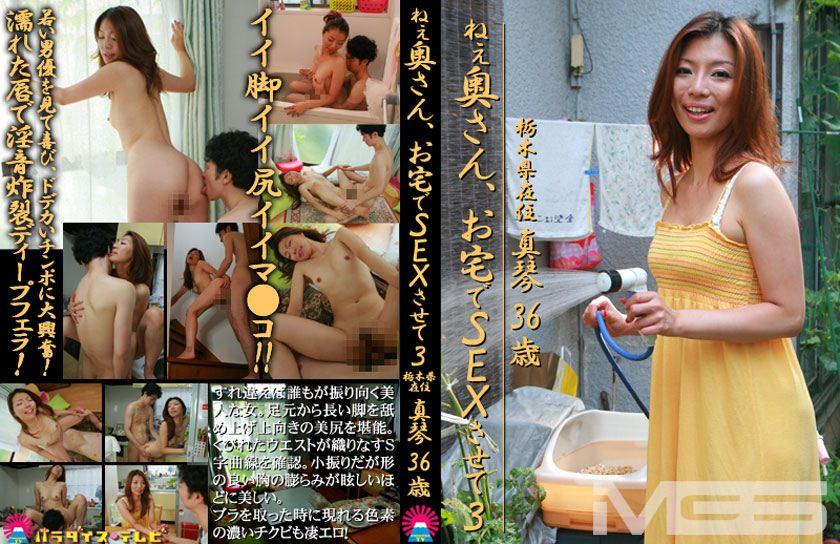 ねぇ奥さん、お宅でSEXさせて 3 ~栃木県在住・真琴 (36歳)