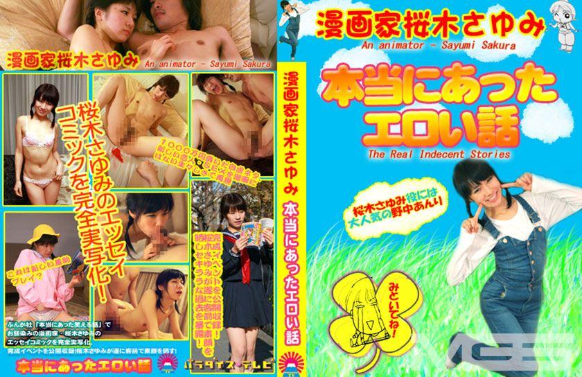 「本当にあったエロい話」漫画家 桜木さゆみ篇〜仰天ドすけべエピソードを裸の女の子が完全再現