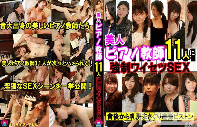 美人ピアノ教師11人に強制ワイセツSEX~背後から乳房まさぐり連弾ピストン