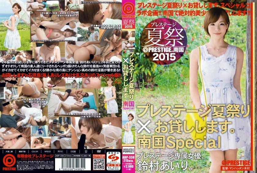 プレステージ夏祭 2015 プレステージ夏祭り×お貸しします。 南国Special 鈴村あいり
