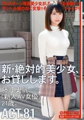 新・絶対的美少女、お貸しします。 81 藤江史帆 【MGSだけの特典映像付】 +10分