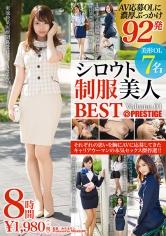 シロウト制服美人BEST8時間Volume.01