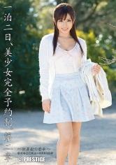 AV女優の柚原綾ちゃんと一泊二日のハメ撮りデート。こんな可愛い子なら何発でもできそう