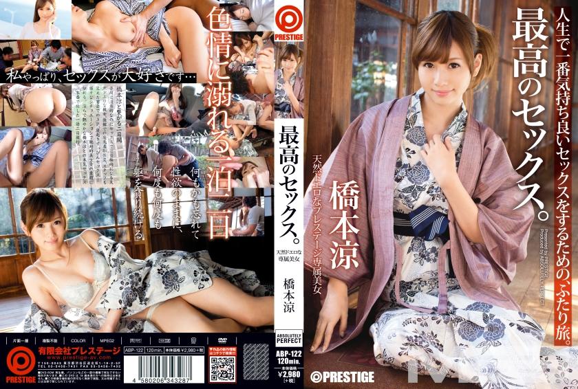 最高のセックス。  橋本涼 【MGSだけの特典映像付】 +10分