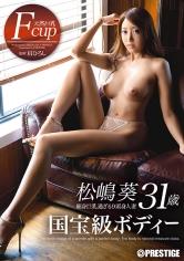 AV界の国宝級ボディーと名高い松嶋葵のセックス動画が30代のくせに凄いクビレボインで抜ける