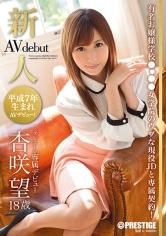 AVデビュー作でイラマチオと男のケツ穴舐めまでしている杏咲望ちゃんのセックス動画が抜ける!