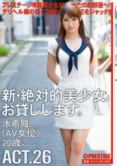 AV女優の水希舞が素人宅とAV男優宅に訪れてセックスするデリヘル動画がエロい!