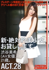 AV女優が素人宅に訪問してセックスする企画に渋谷美希が登場。素人男との優しいHから一転、男優とのHでガツガツピストンされててエロい