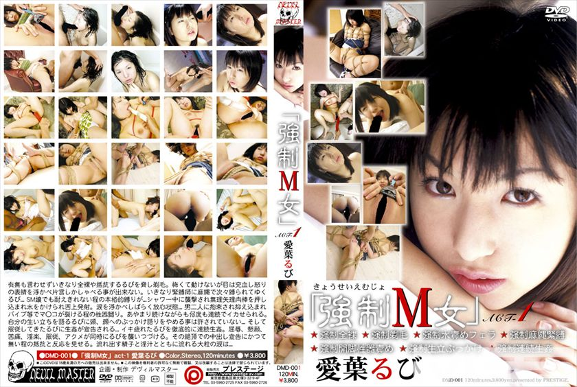 「強制M女」ACT-1