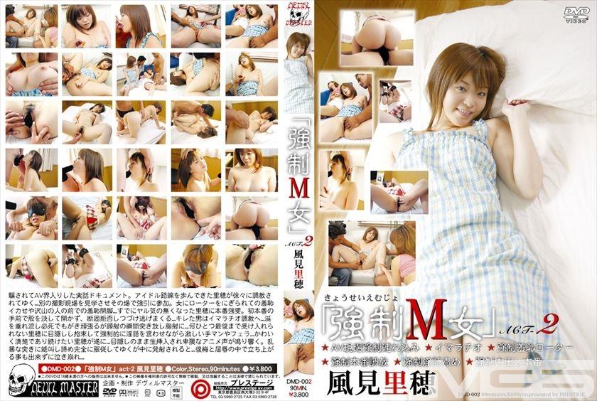 「強制M女」ACT-2
