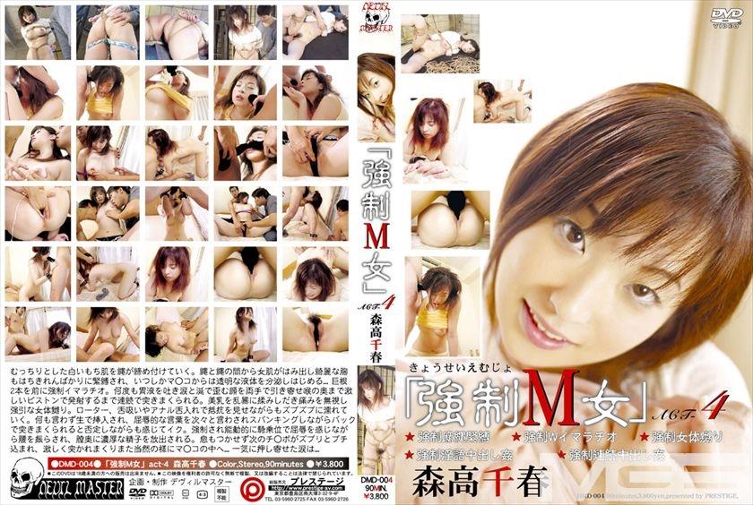 「強制M女」ACT-4