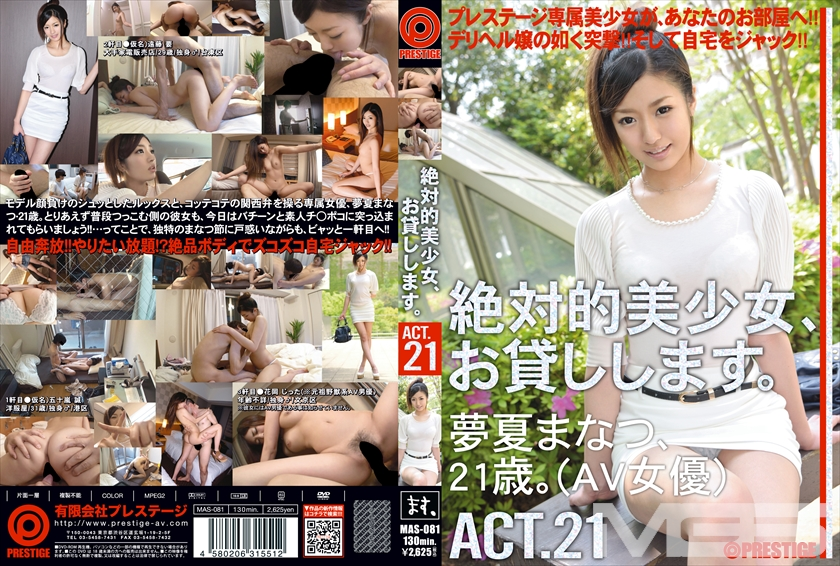 絶対的美少女、お貸しします。 ACT.21 【MGSだけの特典映像付】 +45分