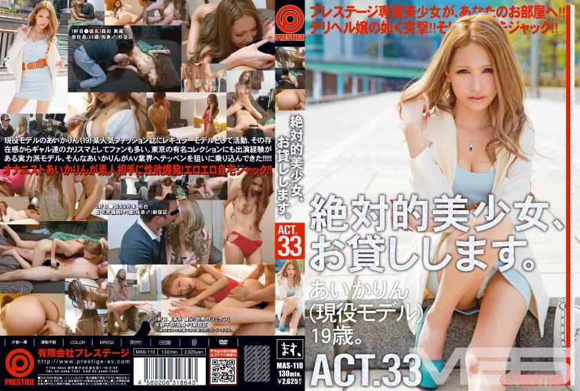 絶対的美少女、お貸しします。 ACT.33 【MGSだけの特典映像付】 +20分