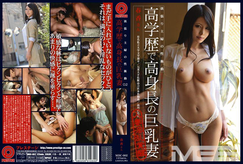 欲張り主婦の性衝動 02