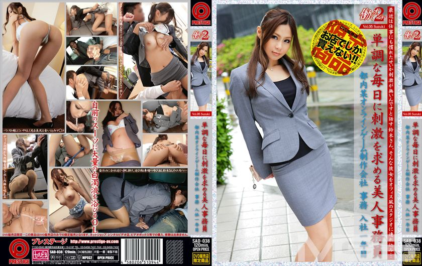 働くオンナ2 Vol.05