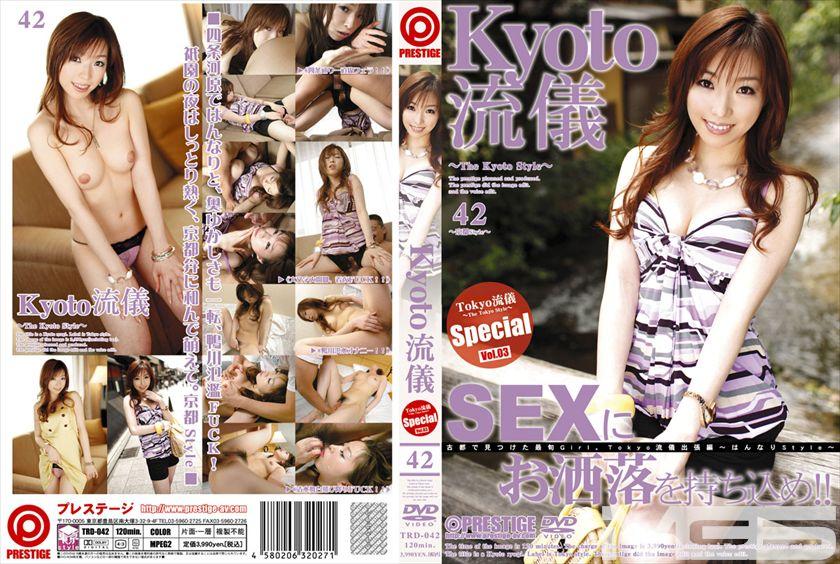 Tokyo流儀 42 Special Vol.03 Kyoto流儀