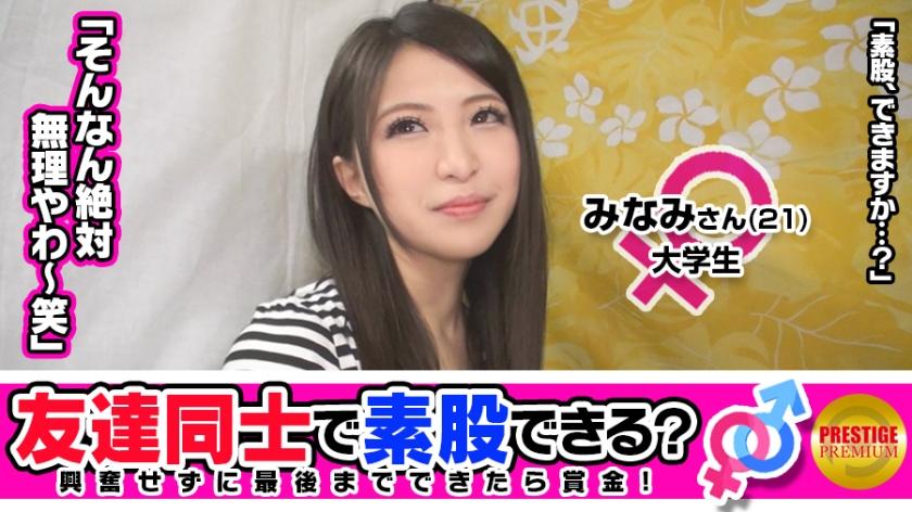 【友達注意】お金の為に友達なのに素股できる?京都出身大学生みなみチャン(21)とフリーターかつやサン(37)同じバイトの友達同士が…→Q「キスできますか?」A「酔っ払うとチューしたくなんねん♪」Q「ベロちゅーだと謝礼が倍です」A「倍?倍やで?やる!?」思った事を何でも口にするはんなりしてない京都娘!→めっちゃ恥ずかしぃ~!と言いつつパイパンマ○コで素股できちゃう→アカンアカンといいつつハメれば大しゅきホールドしちゃうナイスバディなチンポ好き大学生!