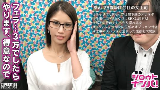 ■Fカップ巨乳女上司、昼はSだが夜はM!?■メガネが似合う褐色美人上司がお金欲しさに溜まった性欲全開放!!