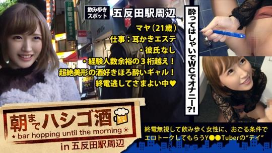 """朝までハシゴ酒 07 in 五反田駅周辺:『毎日オナニーする♪』!『セックスなら何時間でもシてられる♪』!!『小6で手コキマスターした♪』!!!…五反田で飲み歩く超大物激カワ素人発見!!!24時間セックスしっぱなしでその数なんと10回強…!!!我々には理解しがたい程の""""隠れ淫乱美少女""""は、速攻でアプローチしないとトイレでオナニーしちゃう欲しがりトロトロニュータイプマ●コだった件!!!"""
