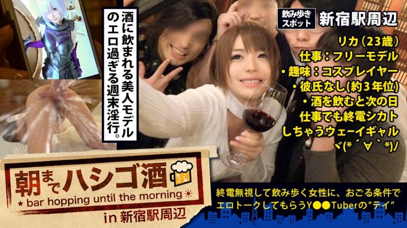 """朝までハシゴ酒 06 in 新宿駅周辺:日本屈指の繁華街""""新宿""""で見つけた絶対的美少女!!!フリーのモデルで彼氏なし!酒好きオナ好きタイプなし(楽しかったら誰でもOK♪)!!ウェーイなノリで終電シカト!!!人生初のエロ体験が同性との弄り合いだったとかなりのツワモノ!!!書き出したらキリがないエロ体験談&ヌキすぎ注意の激エロほろ酔いラブラブセックスで、シリーズ最高の撮れ高だった…!!!件。"""
