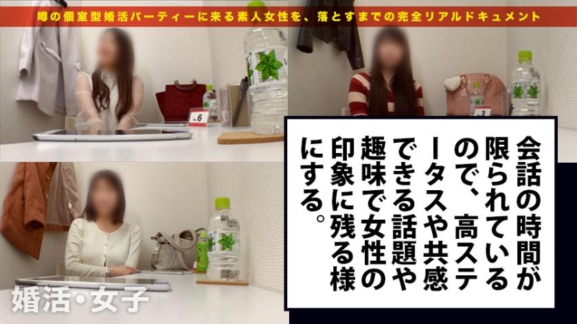 この生々しさは見ないとわからない!!奥村美和/ファミレス店員/24歳。出会いを求めて婚活パーティーに来る様なオンナは即ち、求めてるんです!!躰も(チ●コを)!!!そんな将来を焦り出したふわふわマ●コに安定した男を差し出せば、即日ホテルでハメ倒しのやりたい放題!!!何度も言うが、生々し過ぎる素人の極エロ素セックスは、本編を見ないとわからない!!!:婚活女子06 の画像13