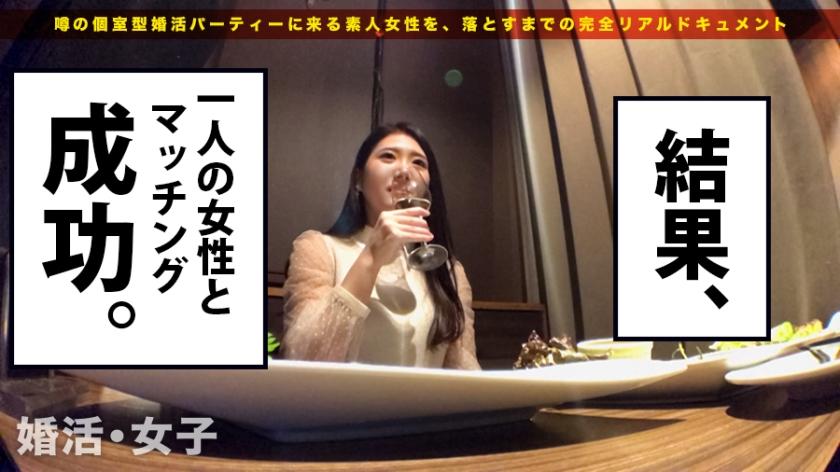 この生々しさは見ないとわからない!!奥村美和/ファミレス店員/24歳。出会いを求めて婚活パーティーに来る様なオンナは即ち、求めてるんです!!躰も(チ●コを)!!!そんな将来を焦り出したふわふわマ●コに安定した男を差し出せば、即日ホテルでハメ倒しのやりたい放題!!!何度も言うが、生々し過ぎる素人の極エロ素セックスは、本編を見ないとわからない!!!:婚活女子06 の画像12