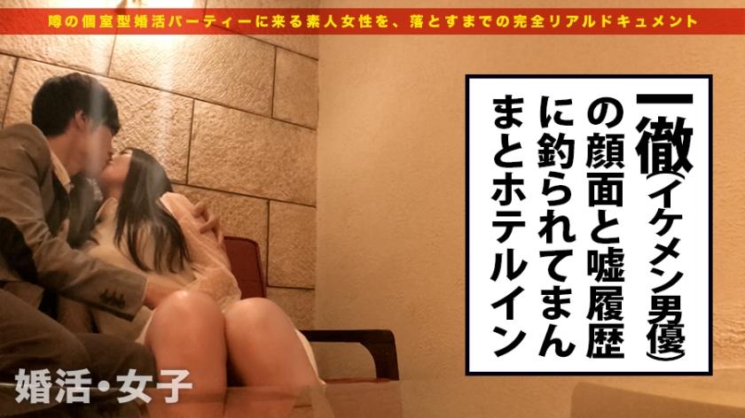この生々しさは見ないとわからない!!奥村美和/ファミレス店員/24歳。出会いを求めて婚活パーティーに来る様なオンナは即ち、求めてるんです!!躰も(チ●コを)!!!そんな将来を焦り出したふわふわマ●コに安定した男を差し出せば、即日ホテルでハメ倒しのやりたい放題!!!何度も言うが、生々し過ぎる素人の極エロ素セックスは、本編を見ないとわからない!!!:婚活女子06 の画像11
