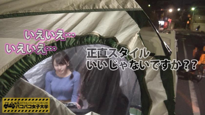 私立パコパコ女子大学 女子大生とトラックテントで即ハメ旅 Report.036 りこちゃん 21歳 女子大生(外国学部3年生) 300MIUM-197