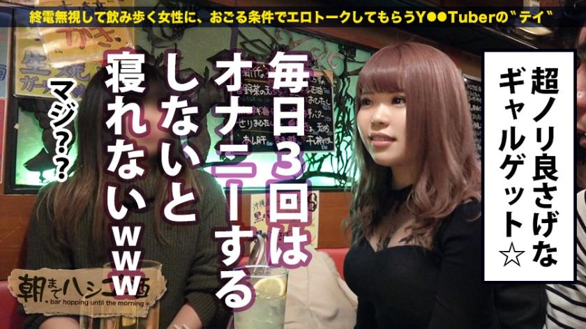 朝までハシゴ酒 16 in 新宿三丁目周辺 ありす (仮20歳) アパレル関係 300MIUM-212
