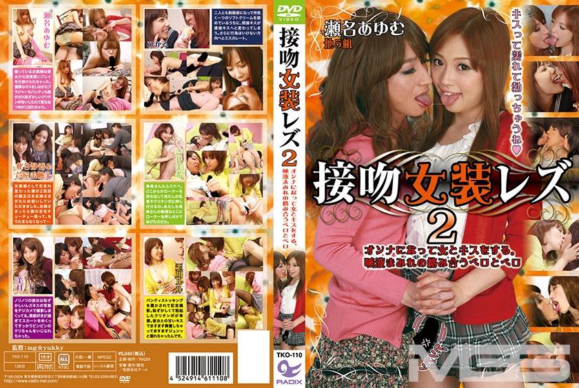 接吻女装レズ 2