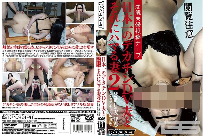 日本一のデカチンDV夫とそれにハマる妻 2