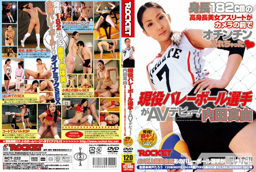 現役バレーボール選手がAVデビュー!内田真由身長182cmの高身長美女アスリートがカメラの前でオチンチン入れちゃった