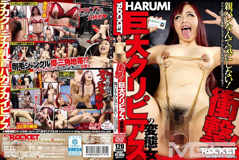 衝撃!巨大クリピアスの変態女 HARUMI
