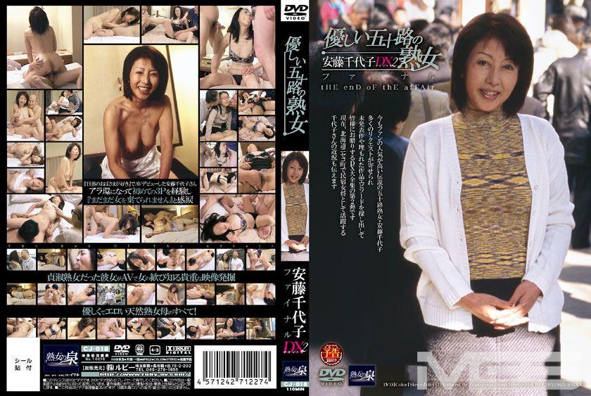 優しい五十路の熟女 安藤千代子DX 2