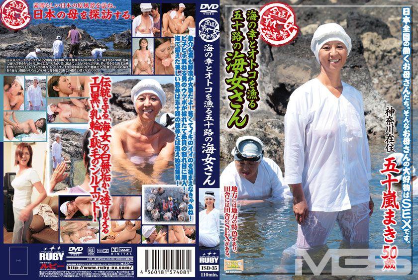 全国熟女捜索隊 海の幸とオトコを漁る五十路の海女さん