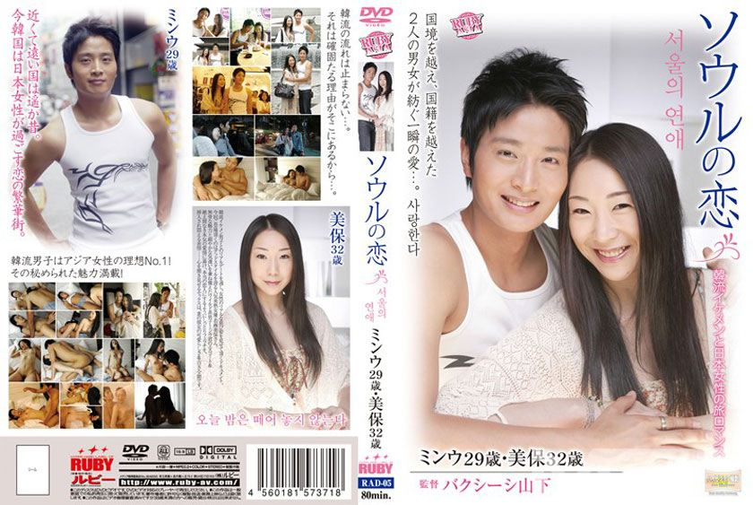 ソウルの恋 韓流イケメンと日本女性の旅ロマンス