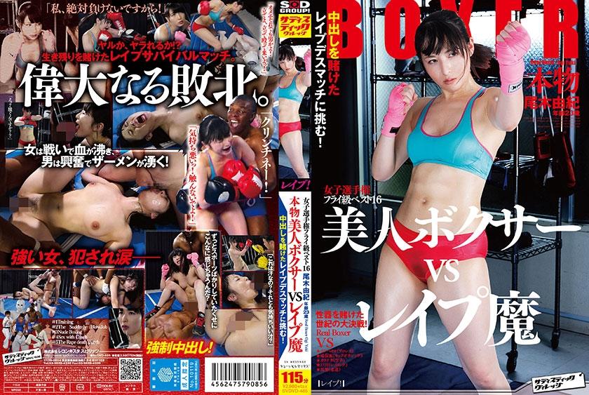 女子選手権フライ級ベスト 16 本物美人ボクサー VS レイプ魔 中出しを賭けたレイプデスマッチに挑む! 尾木由紀