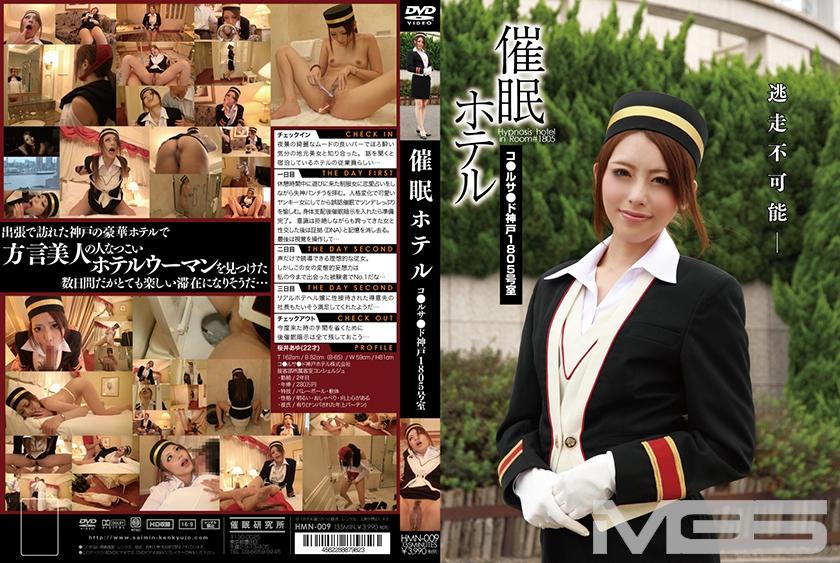 催眠ホテル -コ●ルサ●ド神戸1805号室-