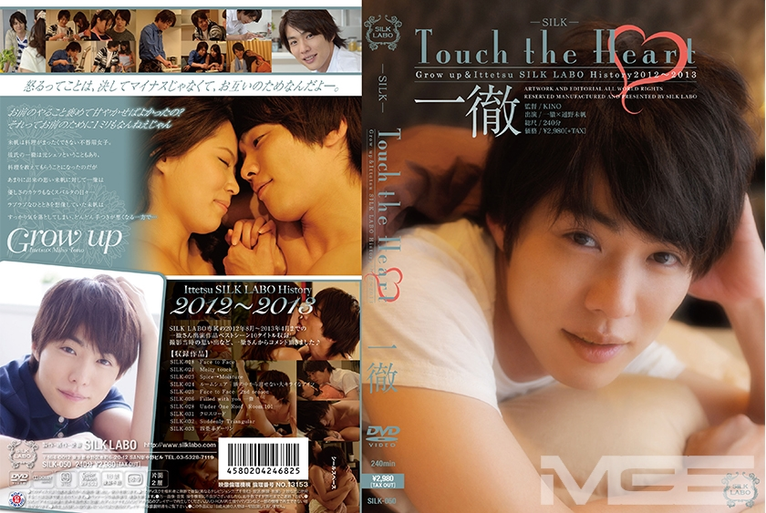 Touch the Heart 一徹