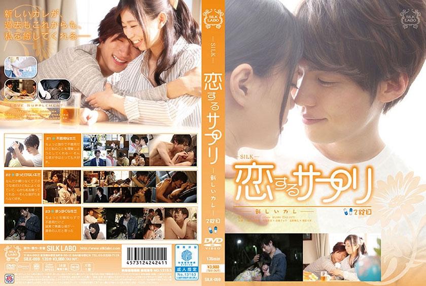 恋するサプリ 2錠目 ―新しいカレ― 浅倉愛 高岡リョウ 春原未来