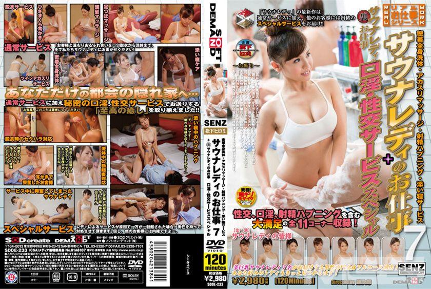 サウナレディのお仕事 7 +(裏)サウナレディのお仕事 口淫・性交サービススペシャル