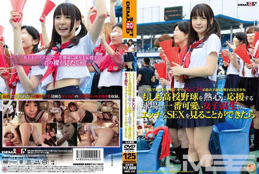 もしも高校野球を熱心に応援する球場で一番可愛い女子高生のエッチなSEXを見ることができたら