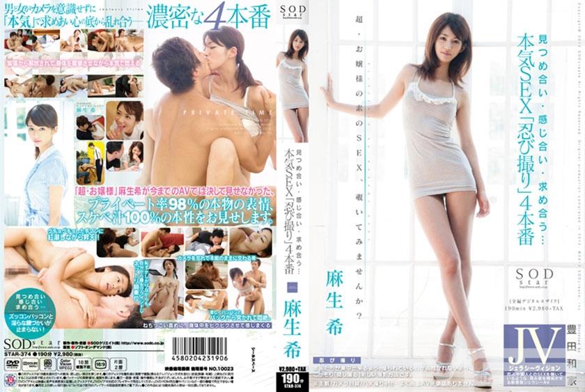 麻生希 見つめ合い・感じ合い・求め合う・・・ 本気SEX「忍び撮り」 4本番