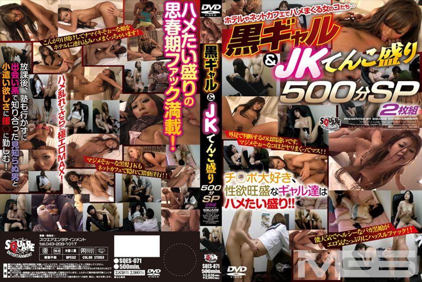 黒ギャル&JKてんこ盛り500分SP