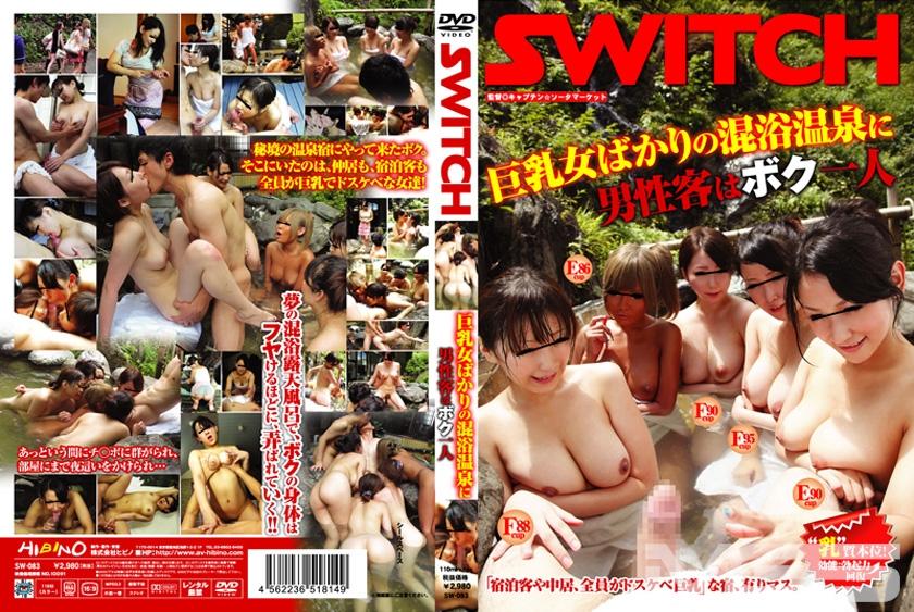 巨乳女ばかりの混浴温泉に男性客はボク一人