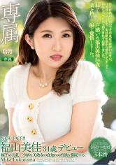 専属デビュー福山美佳34歳
