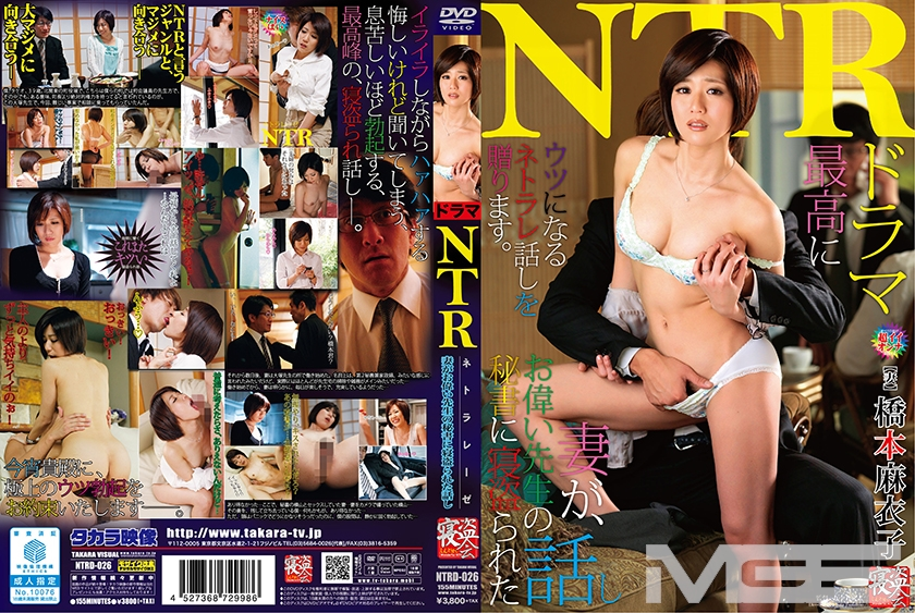 ネトラレーゼ 妻がお偉い先生の秘書に寝盗られた話し 橋本麻衣子